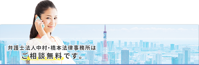 中村・橋本法律事務所は何度でも相談無料。